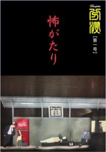 シナリオ・センター大阪校 小説作品集 分泌