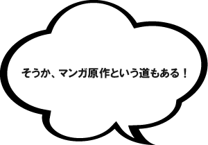 マンガ原作speech