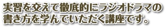 ラジオドラマ実習集中講座