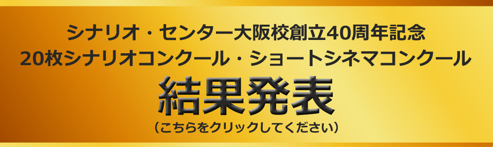 20枚シナリオコンクール・ショートシネマコンクール結果発表