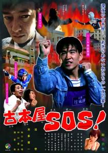 古本屋SOS!