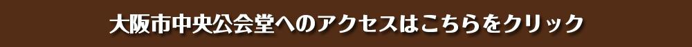 大阪市中央公会堂へのアクセスはこちらをクリック