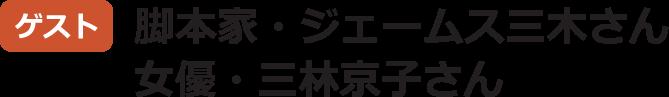 ゲスト:ジェームス三木先生、三林京子さん