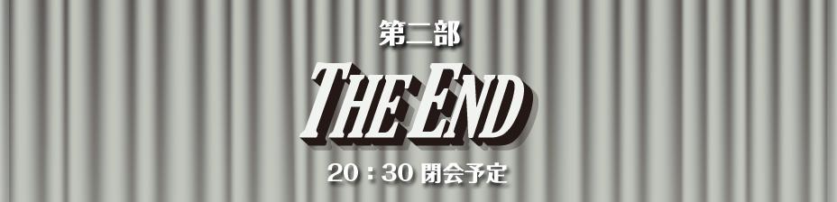 第二部THE END