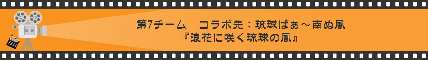 予告編バナー 第7チーム