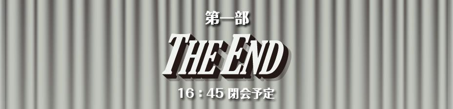第一部 THE END