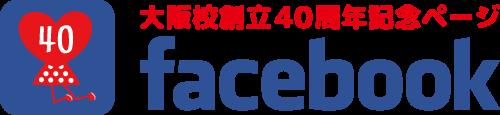 facebook 40周年ページ