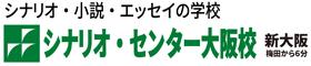 シナリオ・センター大阪校
